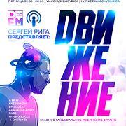 DFM DJ RIGA #DВИЖЕНИЕ - 30.11.2018 SERGEY
