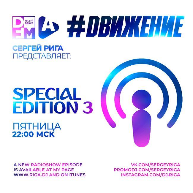 DFM DJ RIGA #DВИЖЕНИЕ - 23.11.2018 SERGEY