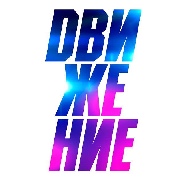 DFM DJ RIGA #DВИЖЕНИЕ - 09.11.2018 SERGEY