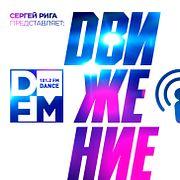 DFM DJ RIGA #DВИЖЕНИЕ - 26.10.2018 SERGEY