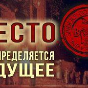 Константин Черемных. Тайная политика вершится в Богемской роще