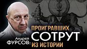Андрей Фурсов. В новом мире места для всех не хватит