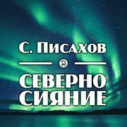 """Степан Писахов - Сказки Сени Малины """"Северно сияние"""""""