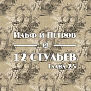 """Ильф и Петров """"12 стульев. Глава 25"""""""