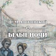 """Ф. М. Достоевский """"Белые ночи"""""""