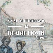 """Ф. М. Достоевский """"Белые ночи. Утро"""""""