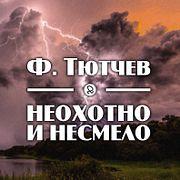 """Ф. Тютчев """"Неохотно и несмело"""""""