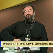 Протоиерей Андрей Ткачев. Затворники в миру: Кубрик, Селинджер, Фишер