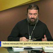 Протоиерей Андрей Ткачев. Тайное монашество: доктор и поэт Валентина Пузик
