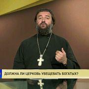 Протоиерей Андрей Ткачев. Должна ли Церковь увещевать богатых?