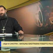 Протоиерей Андрей Ткачев. «Иди и смотри»: Фильмы-биографии Роберто Росселини