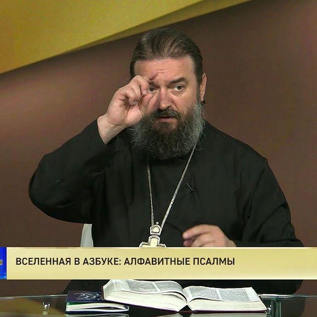 Протоиерей Андрей Ткачев. Вселенная в азбуке: Алфавитные псалмы