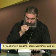 Протоиерей Андрей Ткачев. Личная пустыня каждого: Напоминание Второзакония