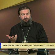 Протоиерей Андрей Ткачев. Награда за помощь нищим: Смысл 40-го псалма