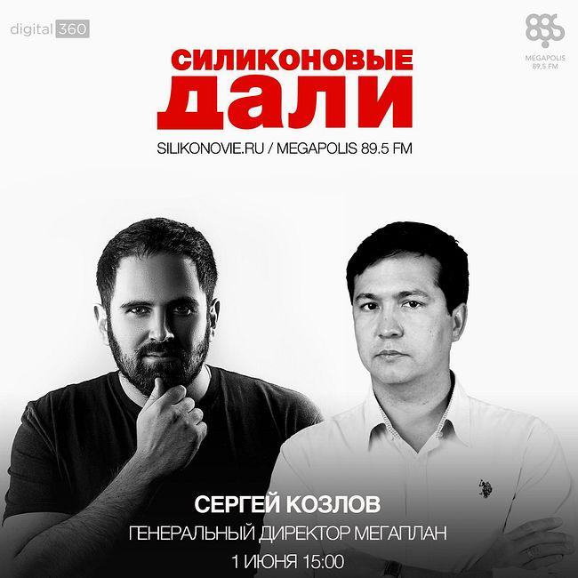 Выпуск 24 (1.06.2016). Сергей Козлов
