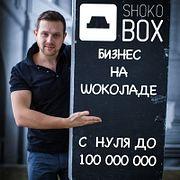 ShokoBox— бизнес изшоколада. Рост до100000000. (154)