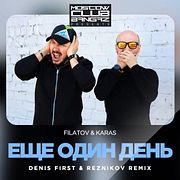 FILATOV & KARAS - Еще один день (Denis First & Reznikov Radio Remix)