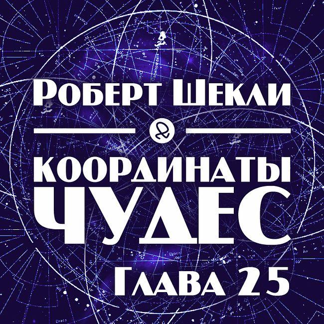 "Роберт Шекли ""Координаты чудес. Глава 25"""