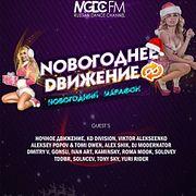 TDDBR - Новогоднее Движение @ MGDC FM [Russian Dance Channel] (31.12.2017)
