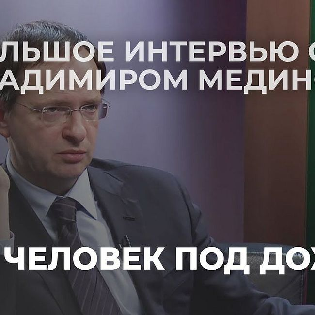Владимир Мединский на Дожде