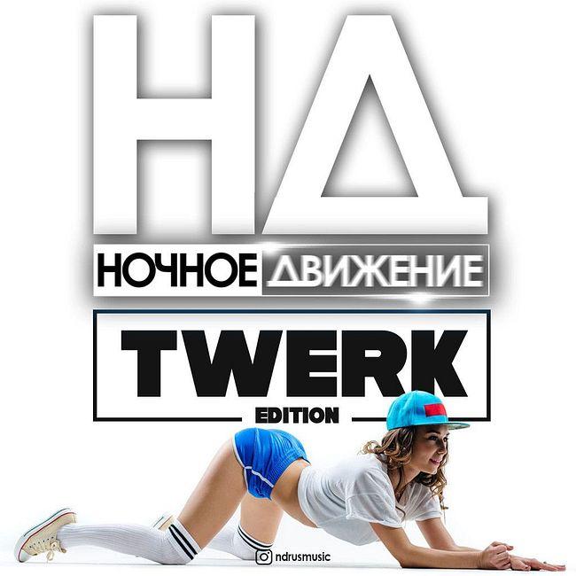 Ночное Движение @ Twerk Edition