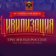 Форум формата шоу  Цивилизация   Университет СИНЕРГИЯ