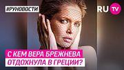 С кем Вера Брежнева отдохнула в Греции?