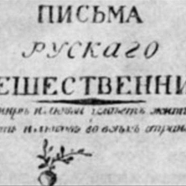 Винный путешественник Николай Карамзин - 15 февраля, 2020