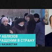 Мухтар Аблязов: Пока Назарбаев жив, управлять страной будет он