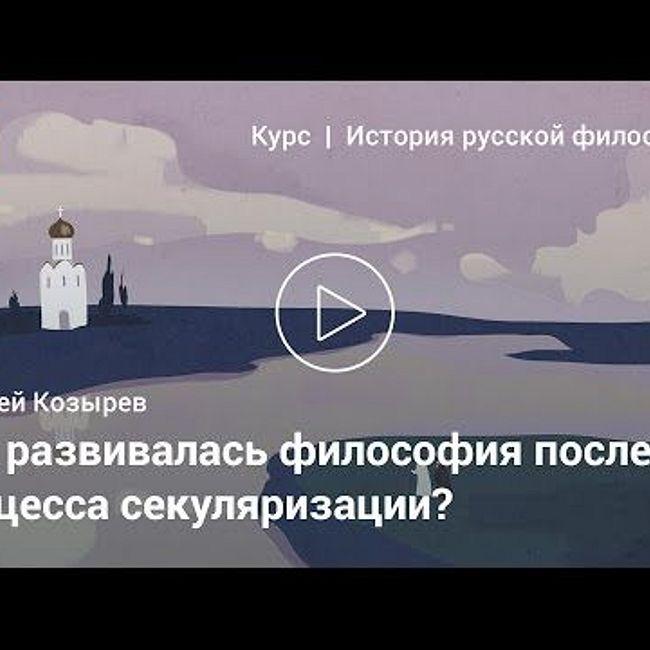 Философия эпохи Просвещения в России