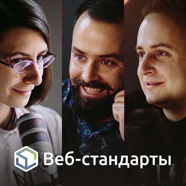 189. MathML, ленивые картинки, CSS-модули, БЭМ или CSS-in-JS, приватность, CSS-Minsk-JS