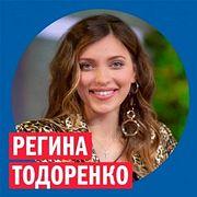 Регина Тодоренко @ Week & Star
