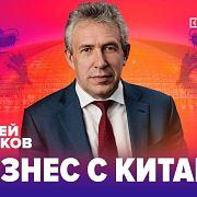 Бизнес с Китаем | Горьков Сергей | Университет СИНЕРГИЯ