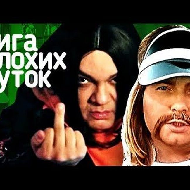 АЛЕКСАНДР ГУДКОВ — До Того Как Стал Известен!   Лига Плохих Шуток