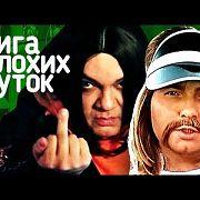 АЛЕКСАНДР ГУДКОВ — До Того Как Стал Известен! | Лига Плохих Шуток