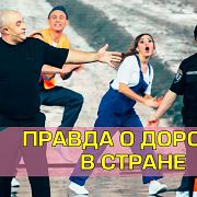 Украина: правда о дорогах в стране | Дизель шоу В Украине