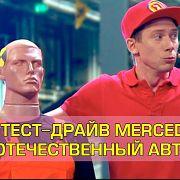 Тест-драйв на заводе Мерседес и отечественный автопром | Дизель шоу