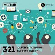 Майндшоу МОТИВ – 321 Как развить стратегическое мышление в команде?