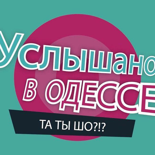 №17 Лучшие одесские фразы и выражения!