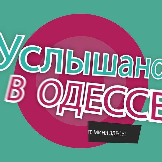 №16 Одесские фразы, выражения, диалоги!
