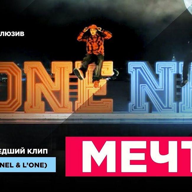 "NEL & L""ONE - МЕЧТЫ (не вышедший клип группы Marselle) /// INSIDE SHOW EXCLUSIVE"