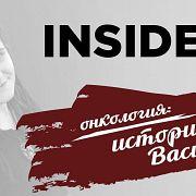 Inside LIVE - ОНКОЛОГИЯ.ИСТОРИЯ ВАСИЛИСЫ