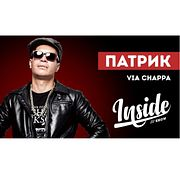 INSIDE SHOW - ПАТРИК - VIA CHAPPA - О Михее, Фэйсе, бизнесе и алкоголизме