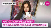 Анастасия Решетова вновь попалась на фотошопе