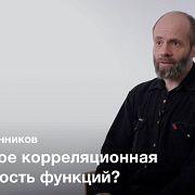 Дискретные функции в криптографии — Юрий Таранников