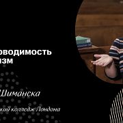 Сверхпроводимость и магнетизм — Маржена Шиманска