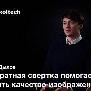 Вычислительные методы в формировании изображений — Дмитрий Дылов