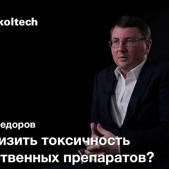 Математическое моделирование в химических науках — Максим Федоров