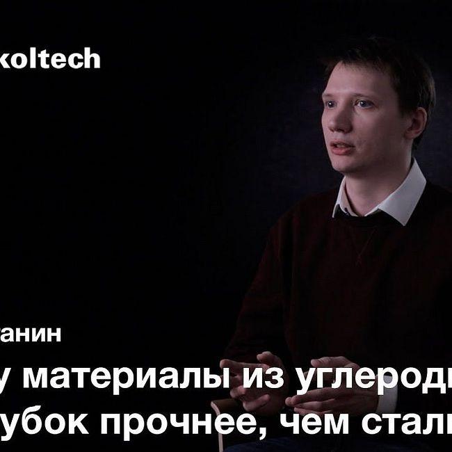 Моделирование наноструктур — Игорь Останин