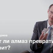 Наноалмазы — Андрей Ширяев